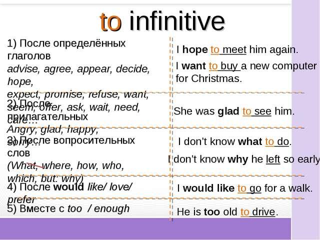 to infinitive 1) После определённых глаголов advise, agree, appear, decide, h...