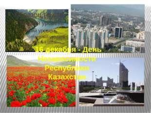 16 декабря - День Независимости Республики Казахстан