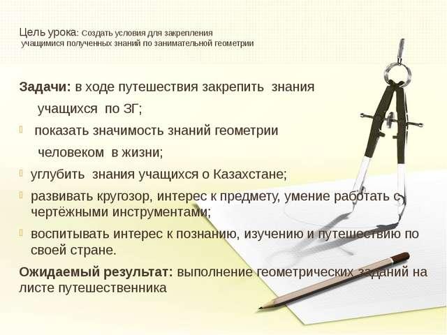 Цель урока: Создать условия для закрепления учащимися полученных знаний по за...
