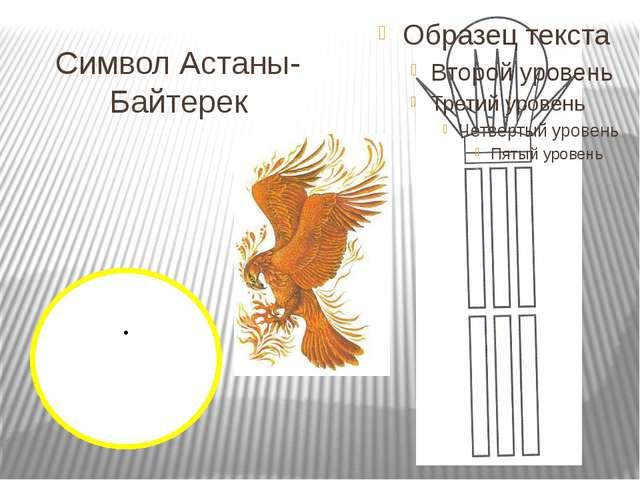 Символ Астаны- Байтерек .