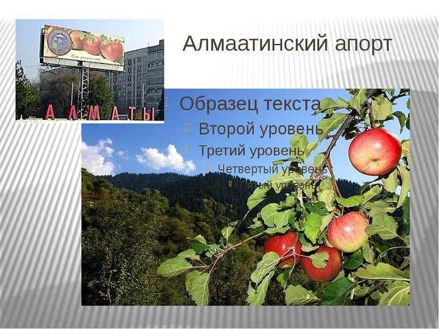 Алмаатинский апорт