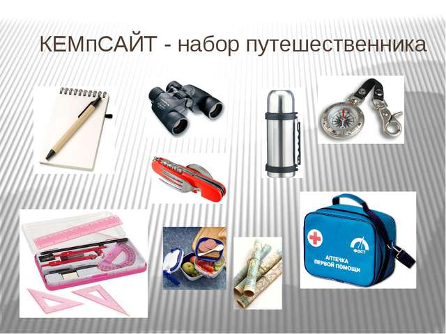 КЕМпСАЙТ - набор путешественника