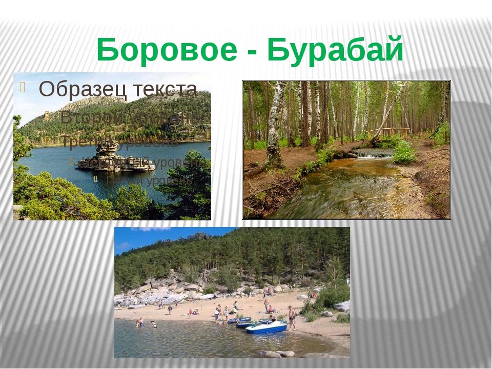 Боровое - Бурабай