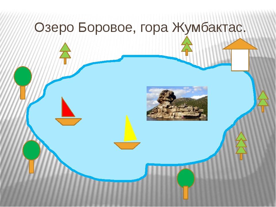 Озеро Боровое, гора Жумбактас.