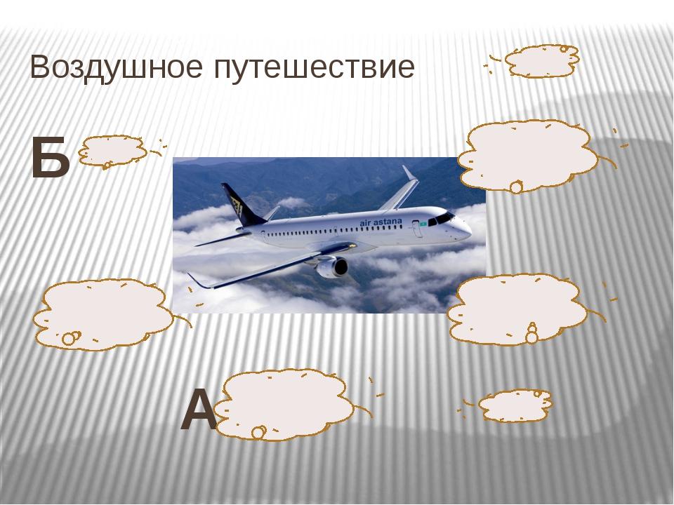Воздушное путешествие Б А