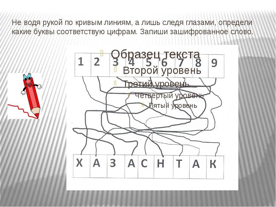 Не водя рукой по кривым линиям, а лишь следя глазами, определи какие буквы со...