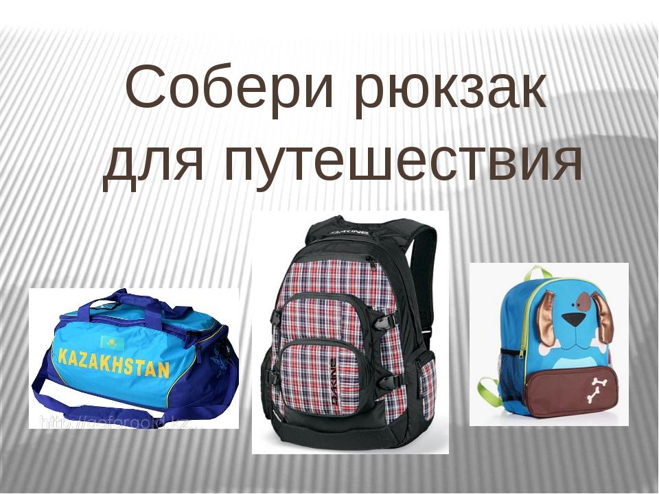 Собери рюкзак для путешествия