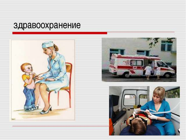 здравоохранение
