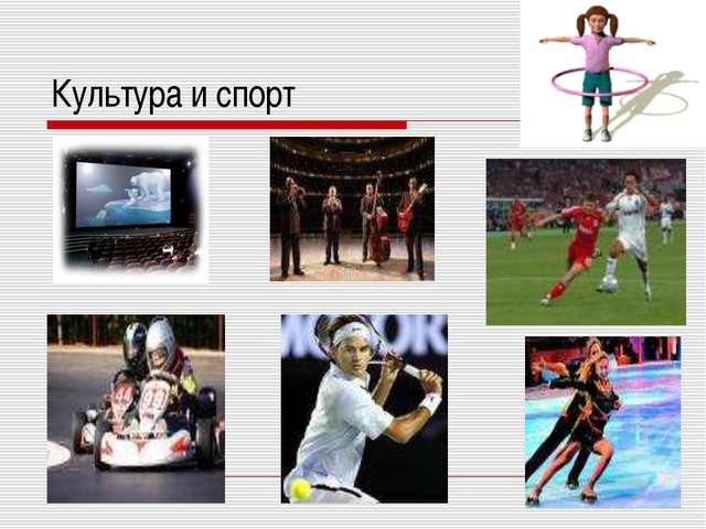 Культура и спорт