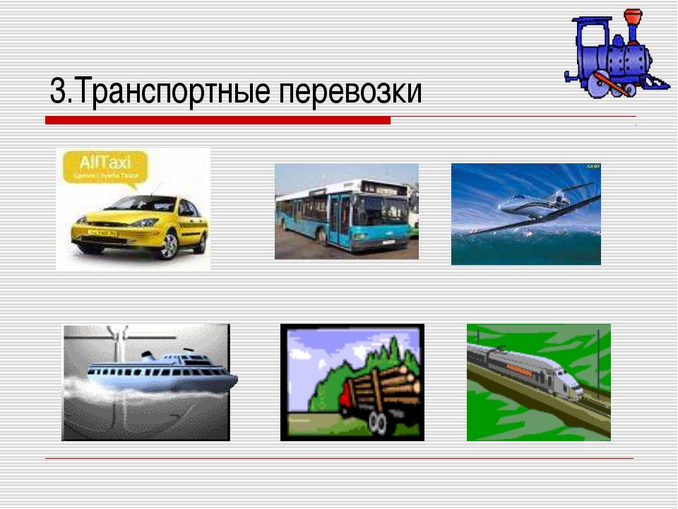 3.Транспортные перевозки