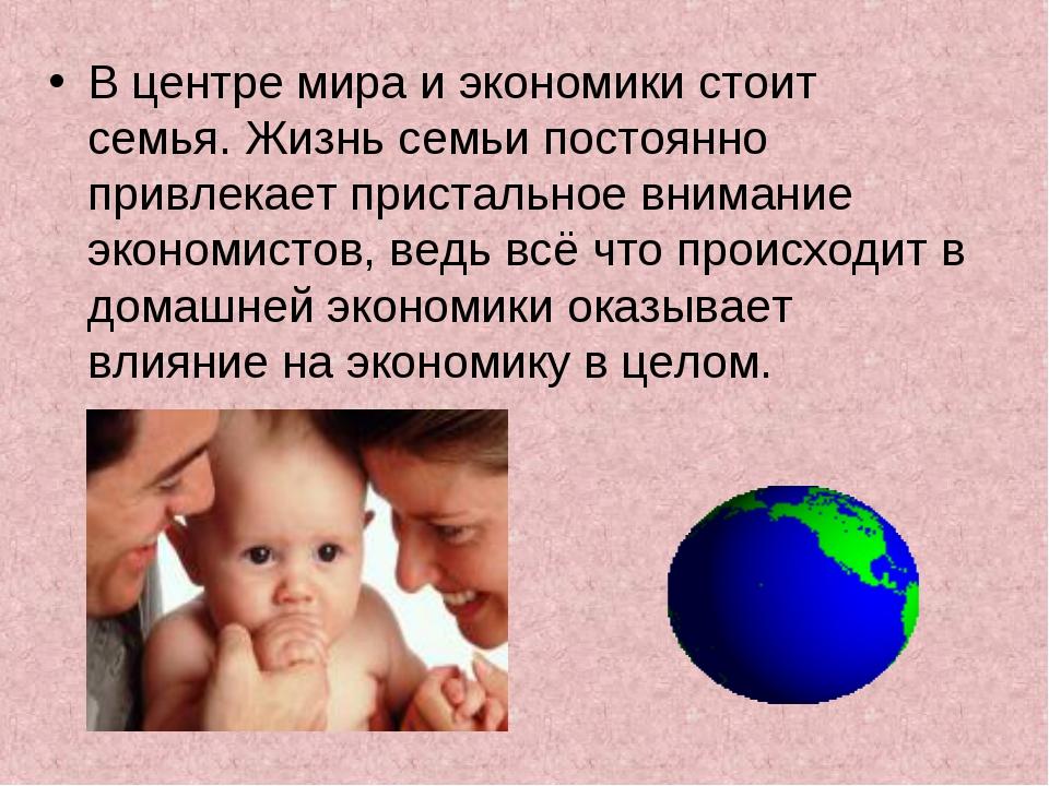 В центре мира и экономики стоит семья. Жизнь семьи постоянно привлекает прист...