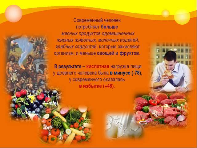 Современный человек потребляет больше мясных продуктов одомашненных жирных жи...