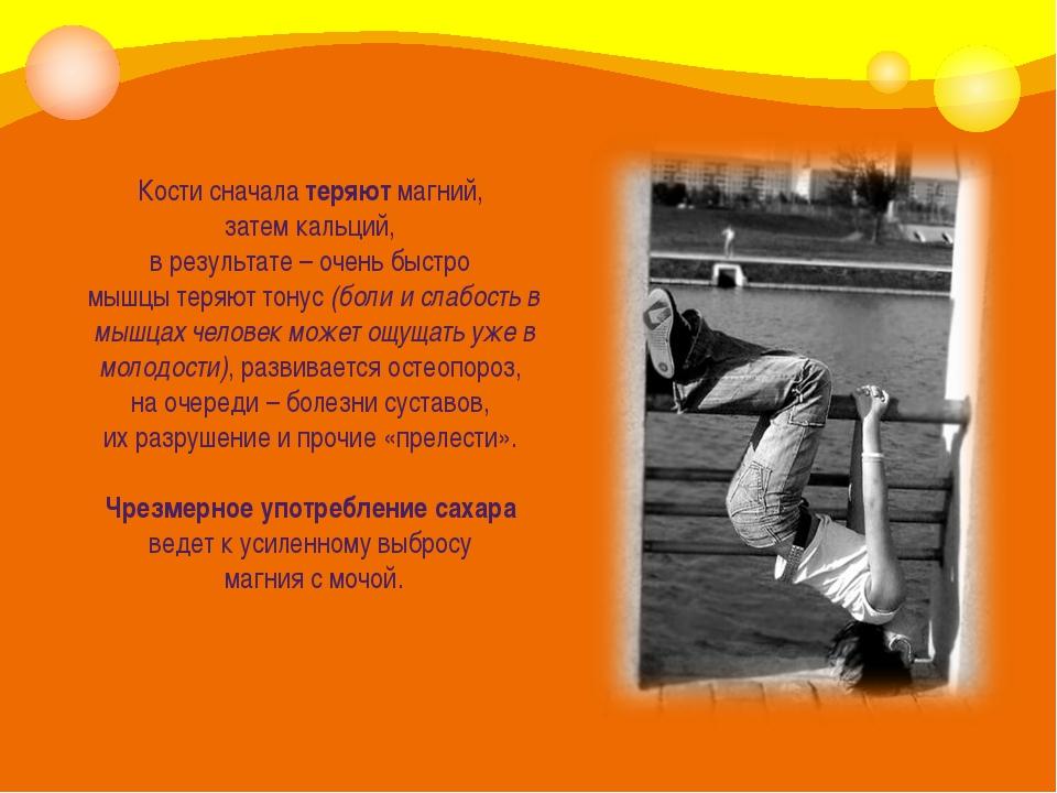 Кости сначала теряют магний, затем кальций, в результате – очень быстро мышцы...