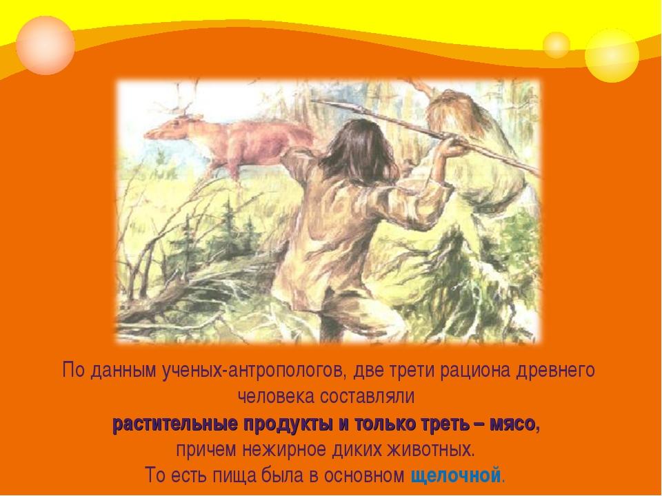 По данным ученых-антропологов, две трети рациона древнего человека составляли...