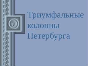 Триумфальные колонны Петербурга