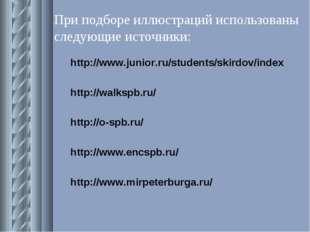При подборе иллюстраций использованы следующие источники: http://www.junior.r
