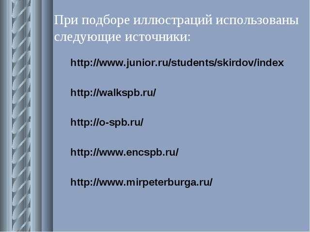 При подборе иллюстраций использованы следующие источники: http://www.junior.r...