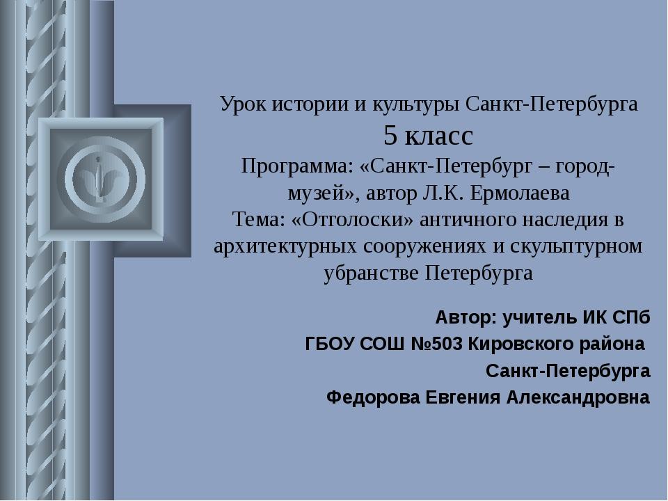 Урок истории и культуры Санкт-Петербурга 5 класс Программа: «Санкт-Петербург...
