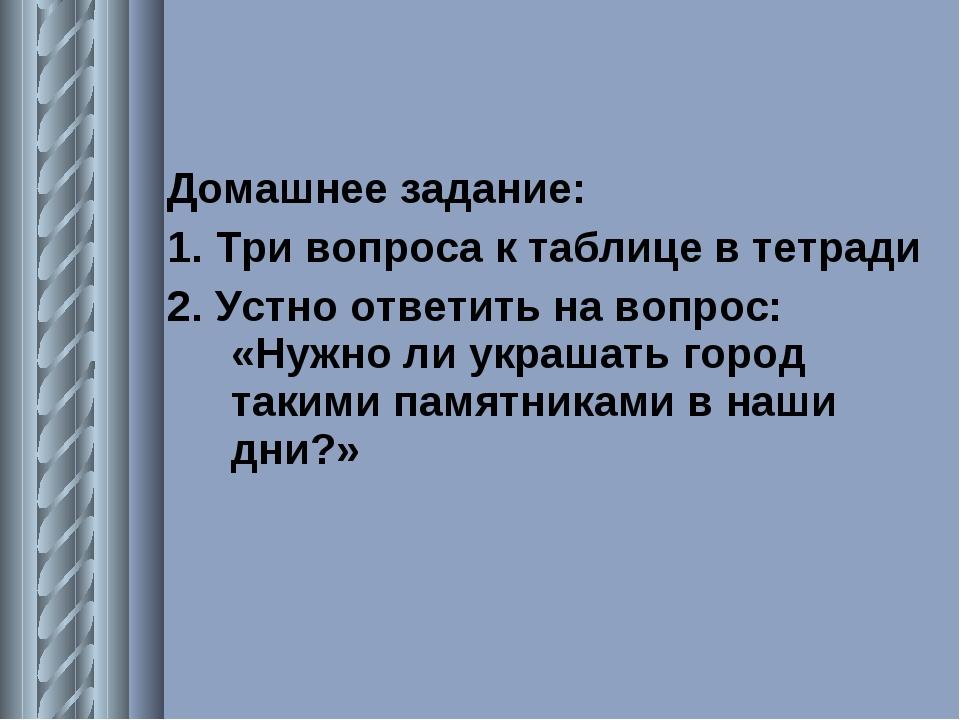 Домашнее задание: 1. Три вопроса к таблице в тетради 2. Устно ответить на воп...