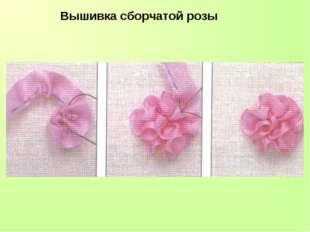 Вышивка сборчатой розы