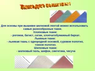 Для основы при вышивке шелковой лентой можно использовать самые разнообразны
