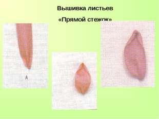 Вышивка листьев «Прямой стежок»