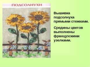 Вышивка подсолнуха прямыми стежками. Средины цветов выполнены французскими уз