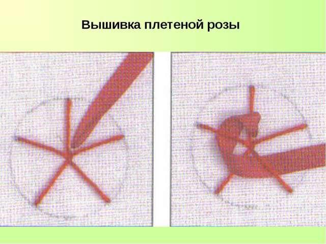Вышивка плетеной розы
