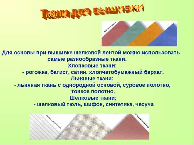 Для основы при вышивке шелковой лентой можно использовать самые разнообразны...