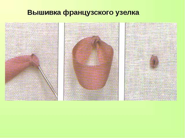 Вышивка французского узелка