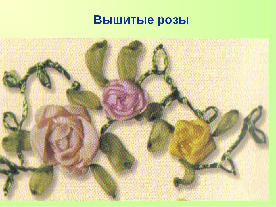 Вышитые розы