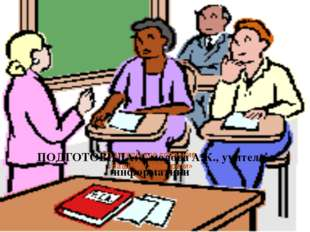 Родительское собрание  «Наши трудные дети»  ПОДГОТОВИЛА: Смолова А.К., учите