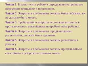 Закон 1. Нужно учить ребенка определенным правилам поведения терпеливо и пост