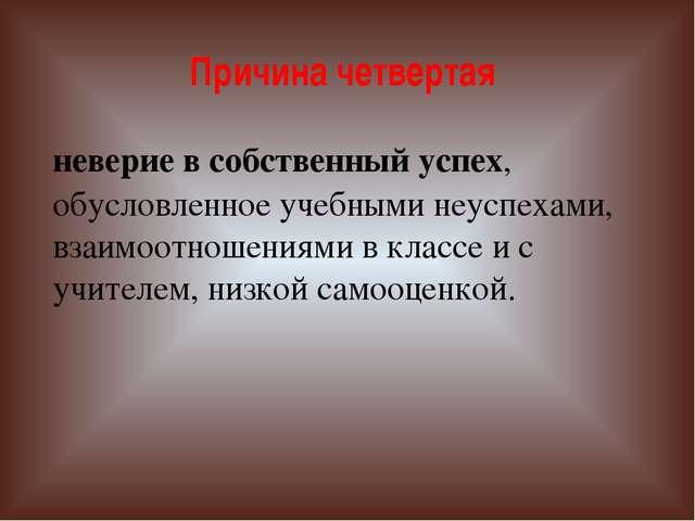 Причина четвертая  неверие в собственный успех, обусловленное учебными неусп...