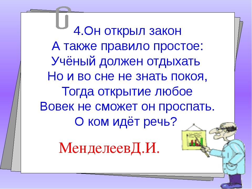 4.Он открыл закон А также правило простое: Учёный должен отдыхать Но и во сн...