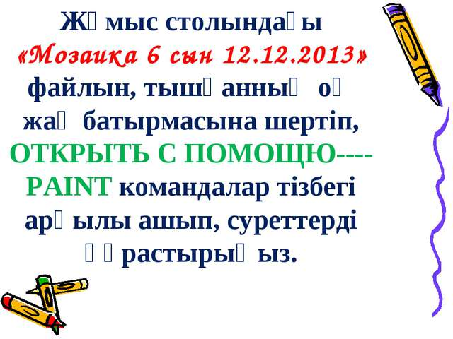 Жұмыс столындағы «Мозаика 6 сын 12.12.2013» файлын, тышқанның оң жақ батырмас...