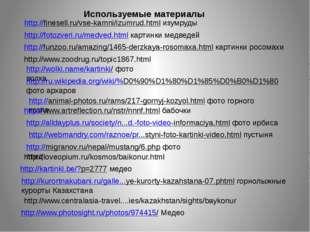 http://fotozveri.ru/medved.html картинки медведей http://funzoo.ru/amazing/14