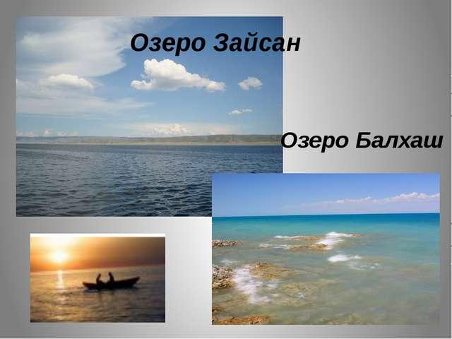 Озеро Зайсан Озеро Балхаш
