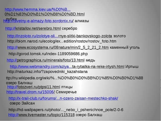 http://www.hemma.kiev.ua/%D0%B...0%D1%83%D0%B1%D0%B8%D0%BD.html рубин http://...