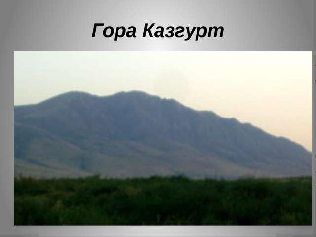 Гора Казгурт