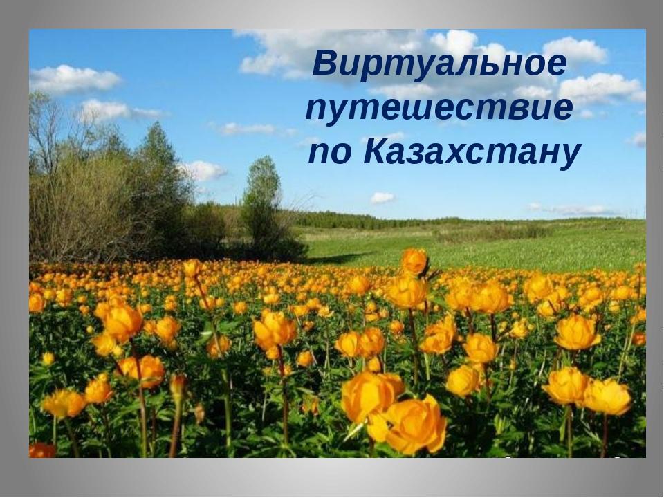 Виртуальное путешествие по Казахстану