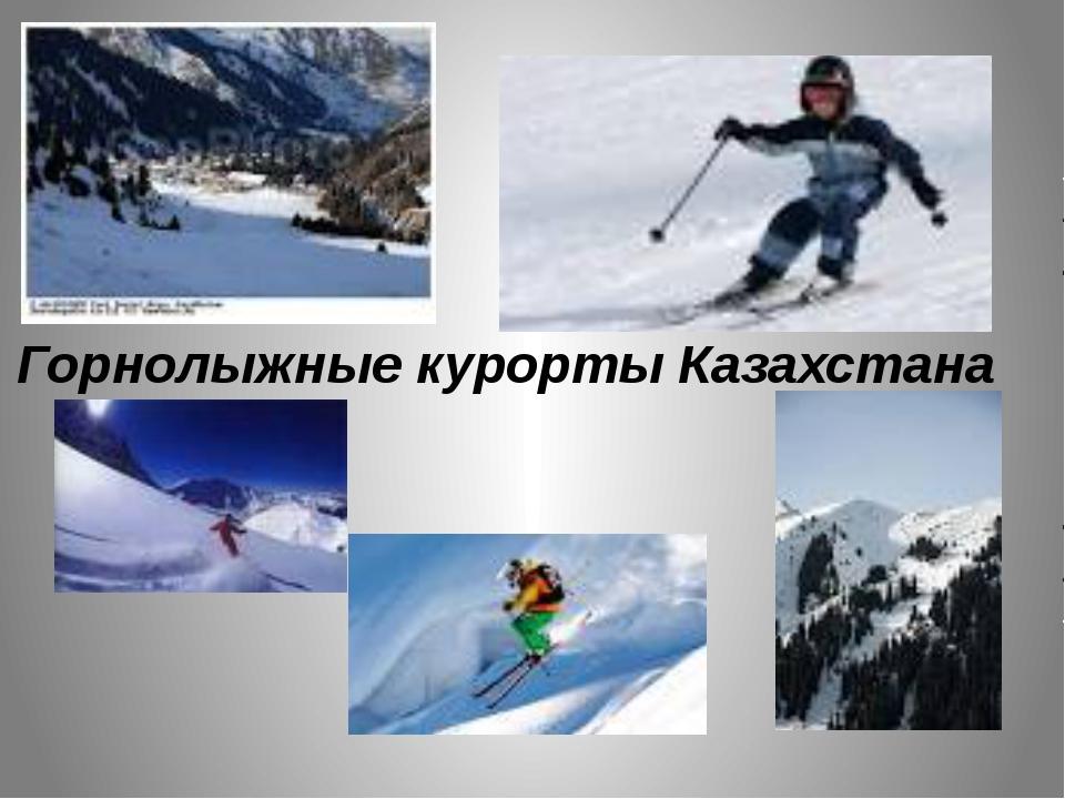 Горнолыжные курорты Казахстана