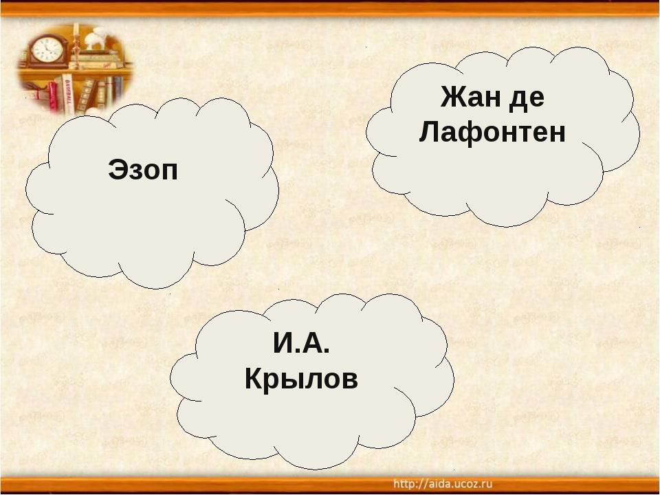 Жан де Лафонтен И.А. Крылов Эзоп