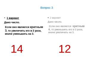 Вопрос 3 1 вариант Дано число. Если оно является кратным 3, то увеличить его