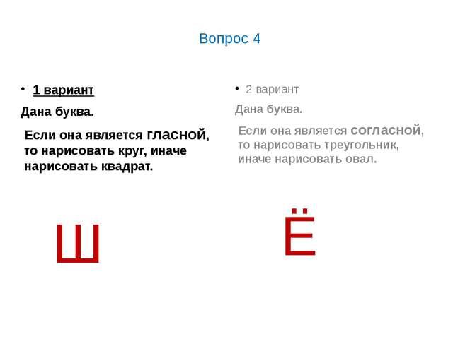 Вопрос 4 1 вариант Дана буква. Если она является гласной, то нарисовать круг...