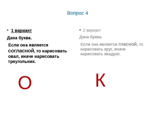 Вопрос 4 1 вариант Дана буква. Если она является согласной, то нарисовать ов...