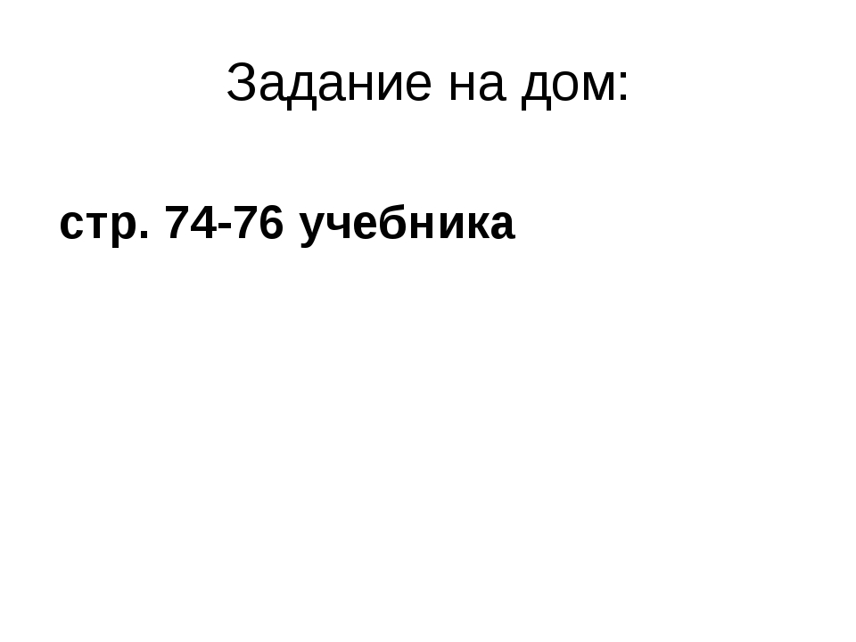 Задание на дом: стр. 74-76 учебника