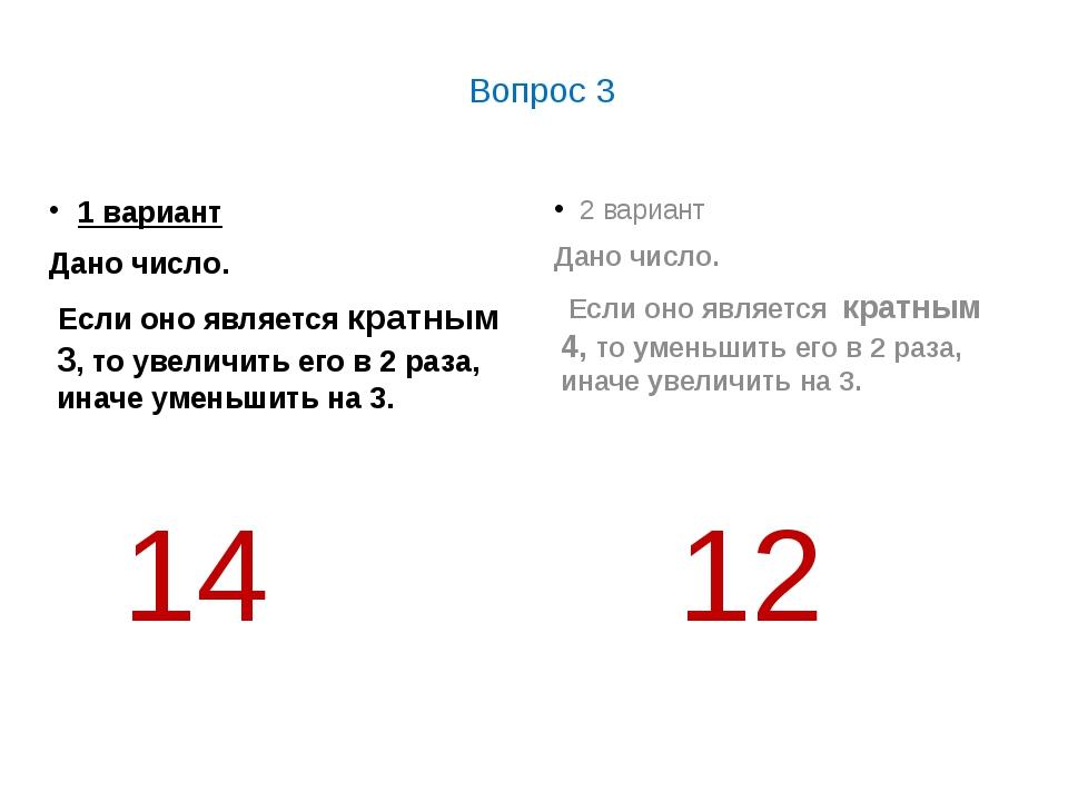Вопрос 3 1 вариант Дано число. Если оно является кратным 3, то увеличить его...