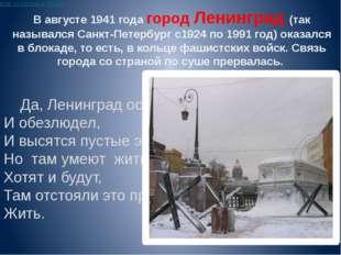В августе 1941 года город Ленинград (так назывался Санкт-Петербург с1924 по 1