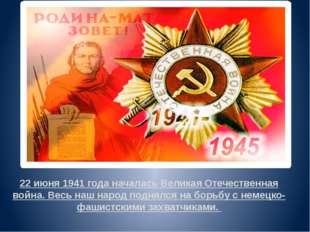 22 июня 1941 года началась Великая Отечественная война. Весь наш народ подня